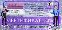 """Сертификаты """"Kyiv Open"""""""