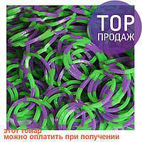 Резинки для плетения Loom Bands, зелено-фиолетовые четвертинки 200 шт. /  Резинки для плетения браслетов