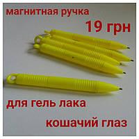 Магнитная ручка для гель лака
