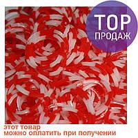 Резинки для плетения Loom Bands, красно-белые четвертинки 200 шт. /  Резинки для плетения браслетов