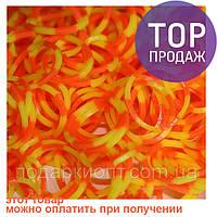 Резинки для плетения Loom Bands, оранжево-желтые четвертинки 200 шт. /  Резинки для плетения браслетов