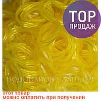 Резинки для плетения Loom Bands, желтые неоновые (светятся в темноте) 200 шт. / Резинки для плетения браслетов