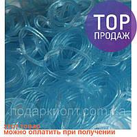 Резинки для плетения Loom Bands, голубые неоновые (светятся в темноте) 200 шт / Резинки для плетения браслетов