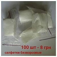 безворсовые салфетки 100 шт