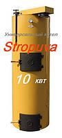 Универсальный твердотопливный котел Stropuva S10U (Украина)