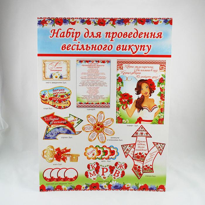 Весільний викуп нареченої №1 - Свадебное ассорти в Киеве