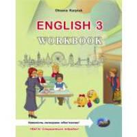 Либра Терра Английский язык 3 класс рабочая тетрадь (авт.Карпюк)