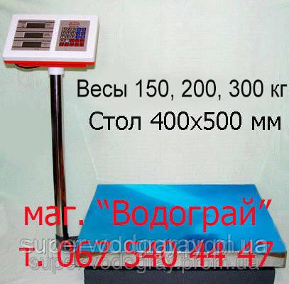 """Весы на 150,200,300 кг платформенные (""""Олимп"""", """"Планета Весов"""")"""