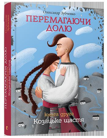 Книга для підлітків та юнацтва Перемагаючи долю. Козацьке щастя, 2