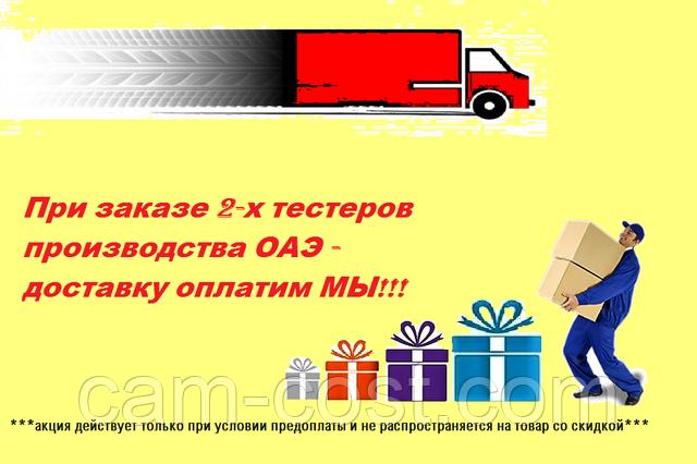 При заказе 2-х тестеров производства ОАЭ - доставку оплатим МЫ!!!