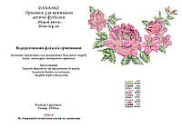 """Схема для вышивки на водорастворимом флизелине """"Нежные цветы"""""""