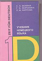 С.А.Волина Учебник немецкого языка в трьох томах