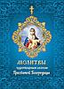Молитвы к чудотворным иконам Пресвятой Богородицы