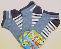 Короткие носки на мальчика в сетку синего цвета
