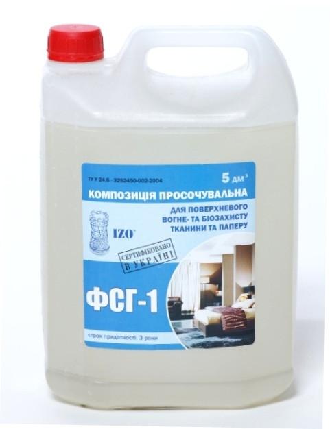Огнебиозащитная пропитка ФСГ-1 (ткань, камыш, бумага)