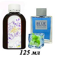 Духи на разлив Antonio Banderas/ Blue Seduction 125 мл