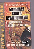 А.Александров Большая книга нумерологии