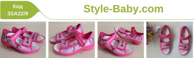 Польская детская обувь