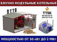 Блочно модульные котельные мощностью от 50 кВт до 2 МВт