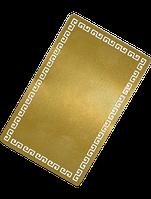 Визитка металлическая  с греческим  орнаментом 86*54*0.32 мм под сублимацию(ЗОЛОТО)