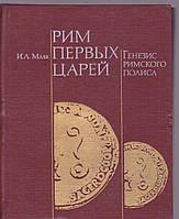 И.Л.Маяк Рим первых царей. Генезис римского полиса