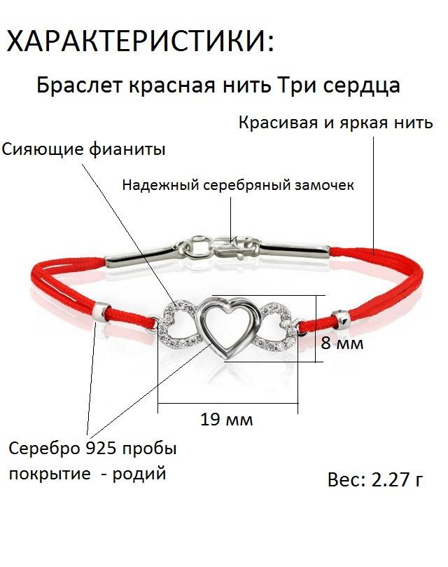 Красная нить Три Сердца с серебром картинка