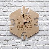 """Часы """"Твій час"""""""