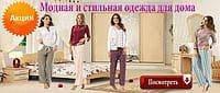 Новейшее поступление Женских домашних костюмов!