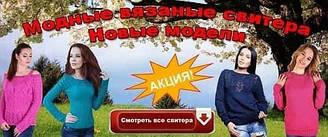 Поступление Новых моделей Женских свитеров!