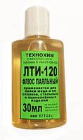 Канифоль-паяльная жидкость СКФ 20мл.(РПВ)