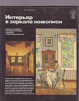 М.Н.Соколов Интерьер в зеркале жвиописи