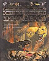 Большая иллюстрированная энциклопедия динозавров. Махаон