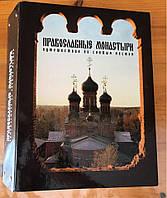 Православные монастыри. Путешествие по святым местам