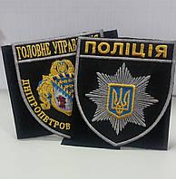 Шеврон Главное управление в Днепропетровской области