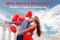 Истории и легенды Дня Святого Валентина