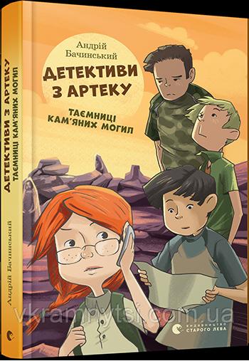 Детективи з Артеку. Таємниці Кам'яних Могил