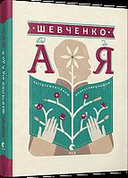 Книга Шевченко від А до Я