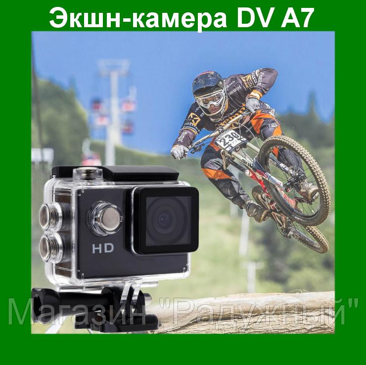 """Экшн камера для экстремальной съемки DV A7 HD 720p  - Магазин """"Радужный"""" в Киеве"""