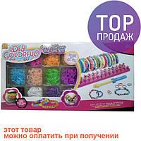 Плетение из резинок Loom Bands 2500++ (DIY Colorful 21019) / Резинки для плетения браслетов