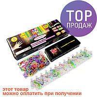 Набор резинок Loom Bands Colorful для плетения, 600 шт. / Резинки для плетения браслетов