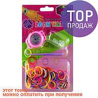 Резинки для плетения браслетов + часы Loom Bands Watch (1 крючок) / Резинки для плетения браслетов