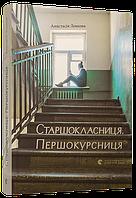 Книга Старшокласниця. Першокурсниця
