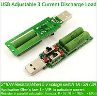 Нагрузочный резистор со свичем 1А/2А /3А