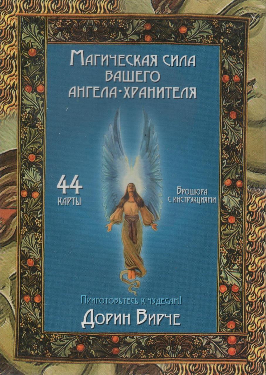 Магическая сила вашего Ангела-хранителя. Дорин Вирче