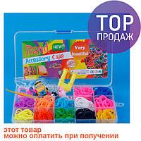 Набор для плетения браслетов из резинок Band Accessory Case, 600 шт. / Резинки для плетения браслетов