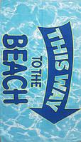 Полотенце для пляжа махровое Пляж