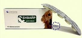 Антигельминтик широкого спектру дії для собак Енвайр