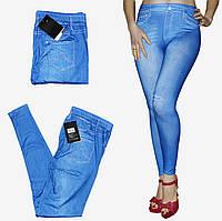 Светлые лосины под джинс (LG321)