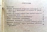 """Л.Жукова """"Материальная ответственность работников торговли"""", фото 9"""
