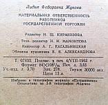"""Л.Жукова """"Материальная ответственность работников торговли"""", фото 10"""